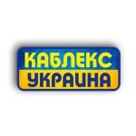 Каблекс Україна
